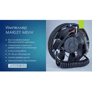 Рекуператор Marley MEnV-180 PLUS (IV)